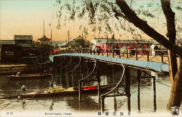 大阪高麗橋