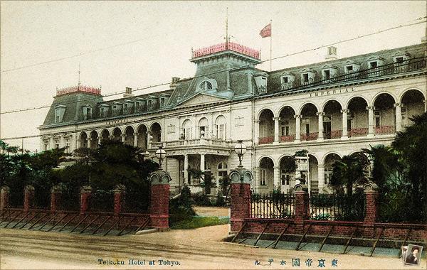 帝国ホテル初代