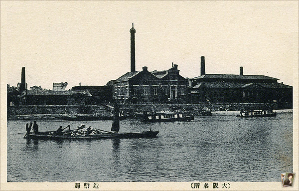大阪造幣寮