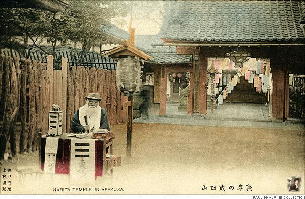 浅草の成田山