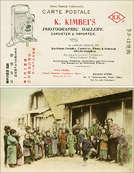 Ad Card of Kimbei Studio