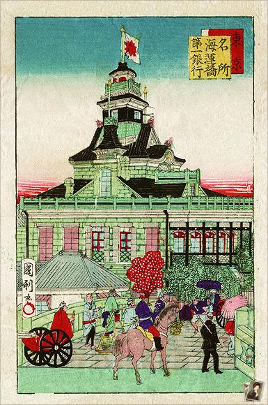 東京名所 海運橋第一銀行