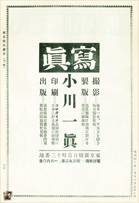 小川一眞写真館 案内広告