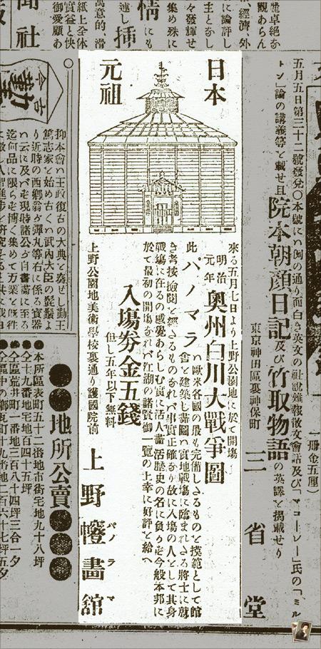 上野パノラマ館 開業広告