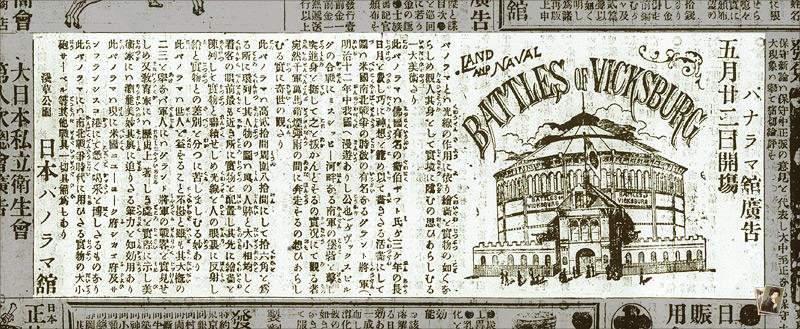 日本パノラマ館 開業広告