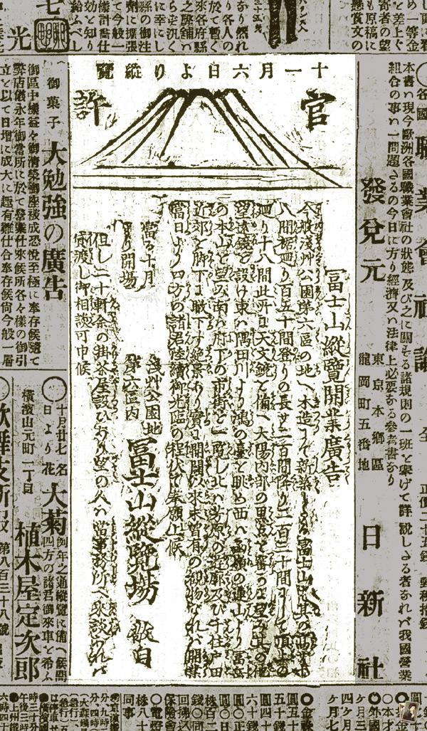 富士山縦覧場開業広告
