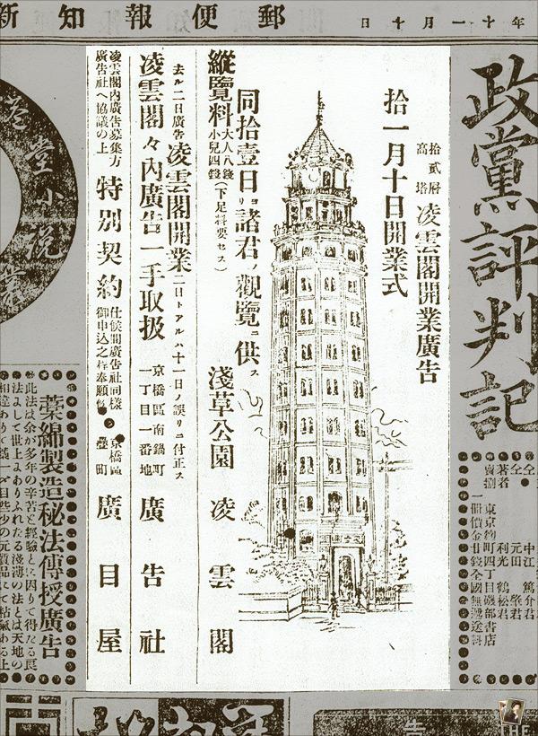 浅草公園凌雲閣開業広告