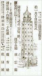 凌雲閣開業広告