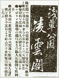 浅草公園凌雲閣広告