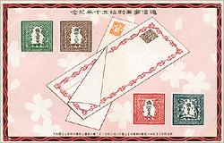 初の郵便切手「竜文切手」4種と、明治6年12月発行の郵便葉書 (通信事業創始五十年紀年はがき)
