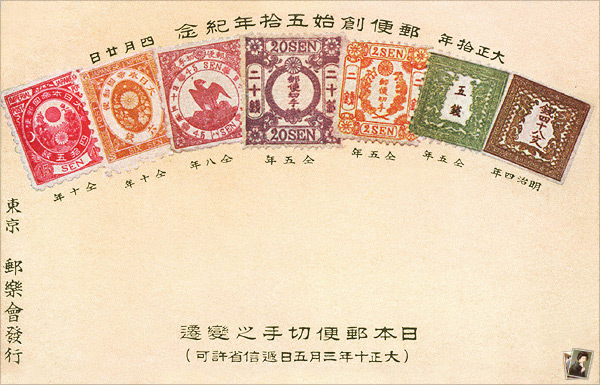 日本郵便切手の変遷