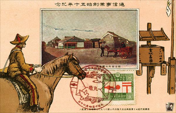 創業時に設置された郵便ポスト「書状集箱」(右端)と、郵便物を宛先へ届ける「集配人」、及び駅逓局
