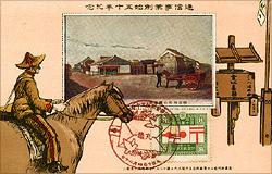 創業時に設置された郵便ポスト「書状集箱」(右端)と、郵便物を宛先へ届ける「集配人」、及び駅逓局 (通信事業創始五十年紀年はがき)