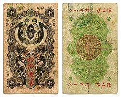 新紙幣 十銭紙幣