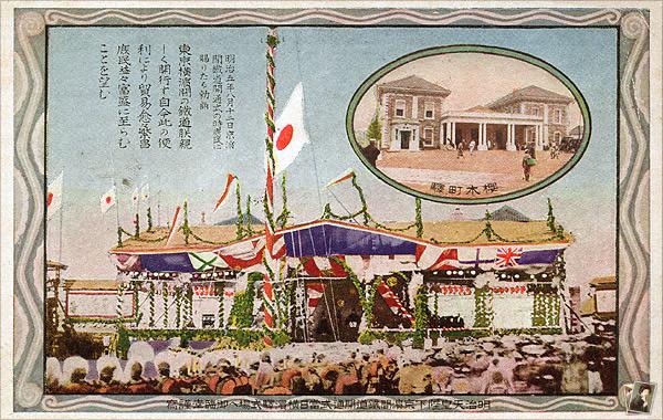 横浜停車場に於ける鉄道開通式
